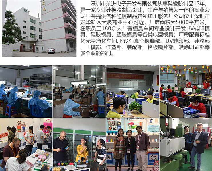 深圳荣进丝印喷油硅胶按键定制加工厂家